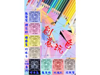 情人節風扇V1-創意玩色02-1